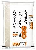 神明 水研ぎ不要 もち麦入り米 もち麦ごはん 3kg