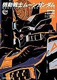 機動戦士ムーンガンダム (4) (角川コミックス・エース)