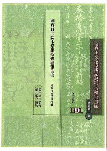 國寶普門院本堂維持修理報告書 (Bunsei Shoin digital library)