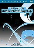 誰でもわかるAdobe Photoshop CS6 下巻