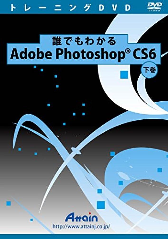 写真ランククック誰でもわかるAdobe Photoshop CS6 下巻