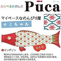 [徳永]室内用[鯉のぼり]えらべるたのしさ[puca]プーカ[ナミちゃん]マンダリン(S)[0.6m][日本の伝統文化][こいのぼり]