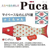 [徳永]室内用[鯉のぼり]えらべるたのしさ[puca]プーカ[ナミちゃん]マンダリン(M)[0.8m][日本の伝統文化][こいのぼり]