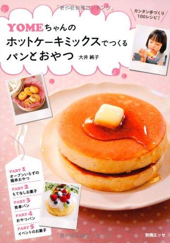 YOMEちゃんのホットケーキミックスでつくるパンとおやつ (別冊ESSE)の詳細を見る