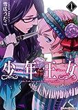 少年王女(1)<少年王女> (シルフコミックス)
