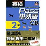 英検Pass単熟語2級CD (<CD>)