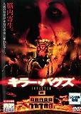 キラー・バグズ  【キャンペー [DVD]
