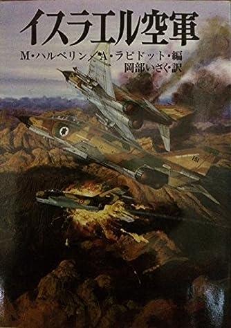 イスラエル空軍 (新戦史シリーズ)