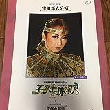 宙組 新人公演 王家に捧ぐ歌 宝塚歌劇 パンフレット 桜木みなと 星風まどか プログラム