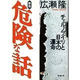 新版 危険な話―チェルノブイリと日本の運命 (新潮文庫)