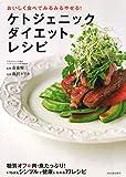 ケトジェニックダイエットレシピ: 糖質オフ+たっぷりのタンパク質で、健康的に無理なくやせる