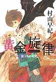 黄金旋律  旅立ちの荒野 (カドカワ銀のさじシリーズ)