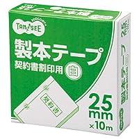 TANOSEE 製本テープ 契約書割印用 ホワイト 1巻 25mm×10m メーカー型番:TBB-2510