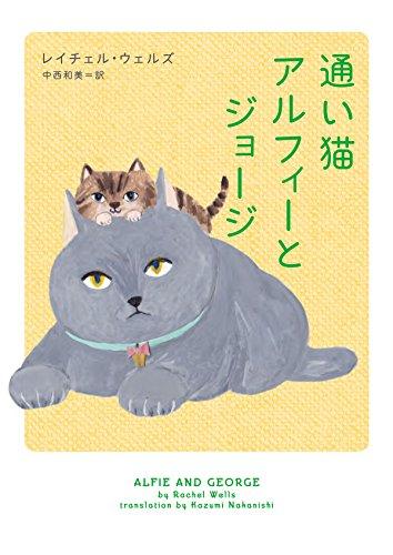 通い猫アルフィーとジョージ (ハーパーBOOKS)の詳細を見る