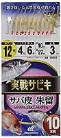 ハヤブサ(Hayabusa) 実戦サビキ サバ皮 朱留 10本鈎 12-4 SS093