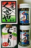 伊豆大島&新島焼きくさや味比べ厳選4本ギフトセット