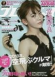 週刊プレイボーイ 2017年 6/12 号 [雑誌]