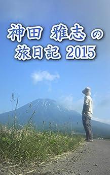 [神田 雅志]の神田 雅志の旅日記 2015