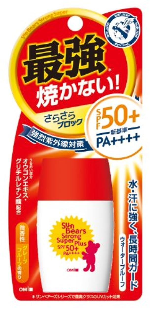 白雪姫毎週導入するメンターム サンベアーズ ストロングスーパープラス (SPF50+ PA++++) 30ml