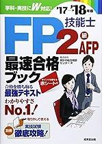 FP技能士2級・AFP 最速合格ブック〈'17→'18年版〉