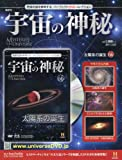宇宙の神秘全国版(66) 2017年 3/22 号 [雑誌]