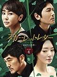 スカーレットレター-裏切りの代償- DVD-BOX 4[DVD]