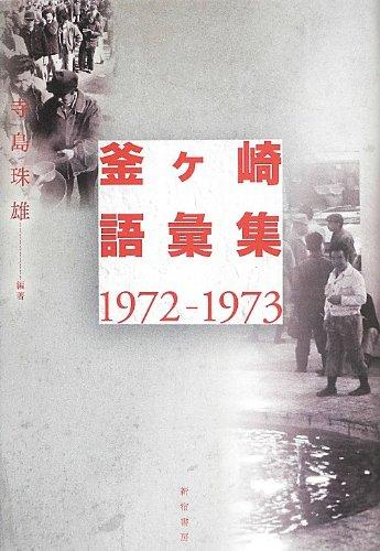 釜ヶ崎語彙集1972‐1973の詳細を見る