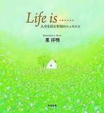 「Life is…… ―人生を彩る幸福のエッセンス」販売ページヘ