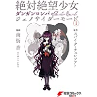 絶対絶望少女 ダンガンロンパ Another Episode ジェノサイダーモード(1) (電撃コミックスNEXT)