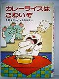 カレーライスはこわいぞ (1979年) (ポプラ社の小さな童話―角野栄子の小さなおばけシリーズ)