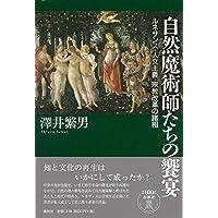 Amazon.co.jp: 澤井 繁男: 本