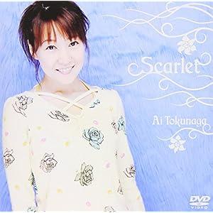 徳永愛「Scarlet」ミュージッククリップ vol.3 [DVD]