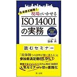 なるほど納得!現場でいかせるISO 14001の実務 ―2015年改訂完全対応―
