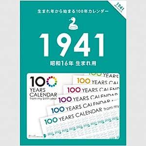 生まれ年から始まる100年カレンダーシリーズ 1941年生まれ用(昭和16年生まれ用)