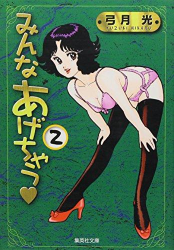 みんなあげちゃう 2 (集英社文庫―コミック版) (集英社文庫 ゆ 8-25)