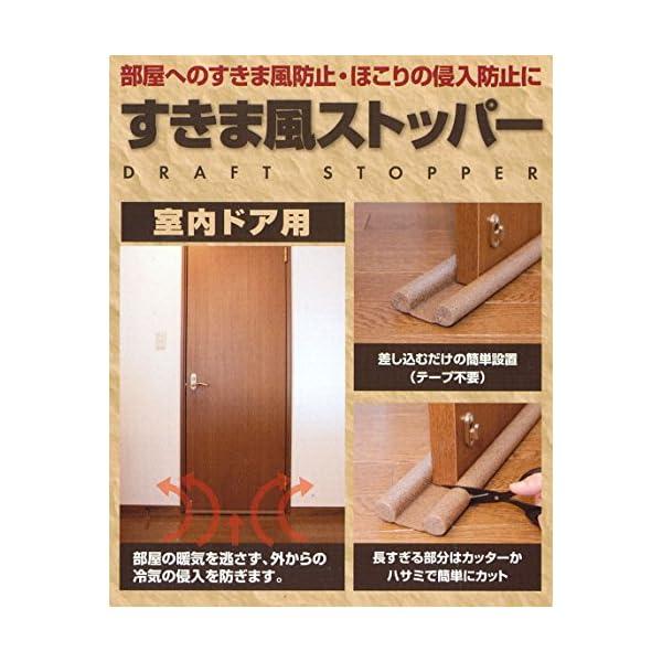 すきま風ストッパー ドア用 ベージュ すき間風...の紹介画像2