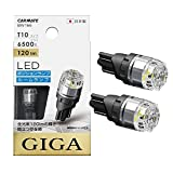 カーメイト 車用 ポジションランプ LED GIGA T10 6500K 120lm 純白光 日本製 車検対応 BW166