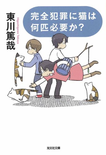 完全犯罪に猫は何匹必要か? (光文社文庫)