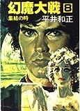 幻魔大戦 8 (角川文庫 緑 383-22)