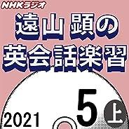 NHK 遠山顕の英会話楽習 2021年5月号 上