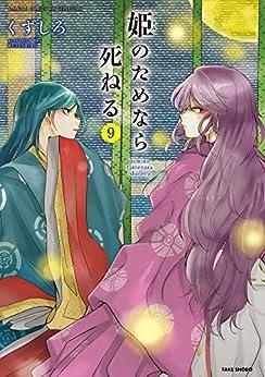 [くずしろ]の姫のためなら死ねる (9) (バンブーコミックス WINセレクション)