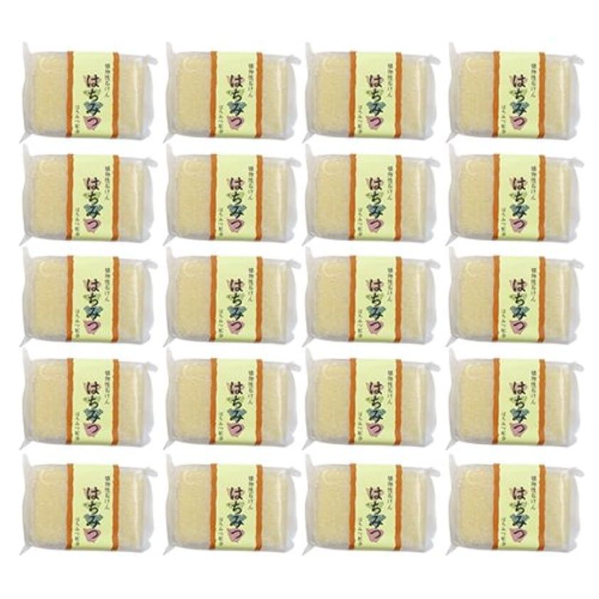 植物性ソープ 自然石けん はちみつ 80g×20個セット