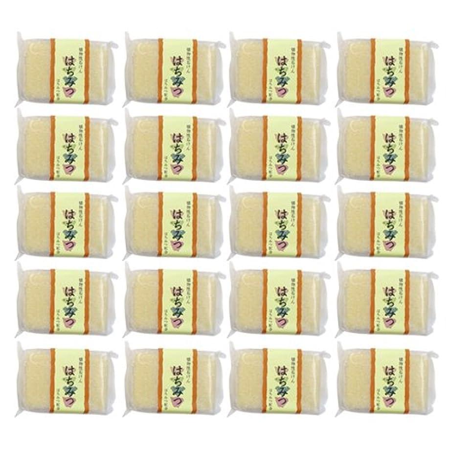 スプリット和らげる可塑性植物性ソープ 自然石けん はちみつ 80g×20個セット