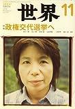 世界 2008年 11月号 [雑誌]