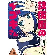 鉄仮面のイブキさん 1巻 (まんがタイムコミックス)
