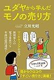 「ユダヤから学んだモノの売り方」立川光昭