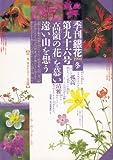 季刊銀花1993冬96号
