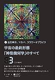 日月神示、マカバ、フラワーオブライフ 宇宙の最終形態「神聖幾何学」のすべて3[三の流れ]