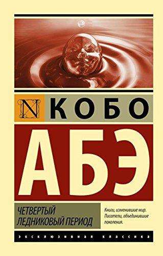 Chetvertyi lednikovyi period (in Russian)