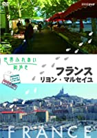 世界ふれあい街歩き フランス リヨン/マルセイユ [DVD]